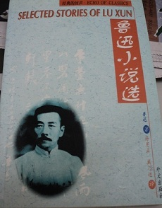 Lu-Xun-CI-book-of-the-month
