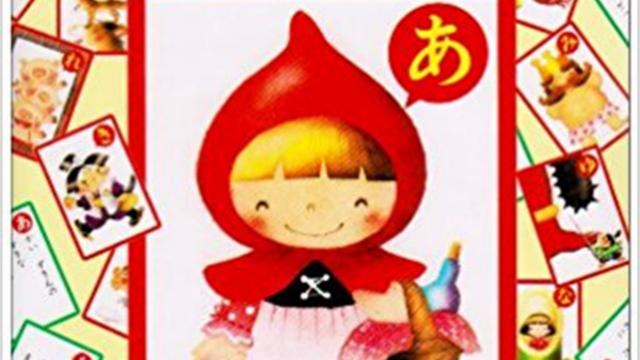Animated image of Karuta card game cards.