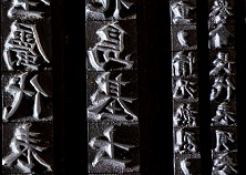 Close-up of Chinese metal type